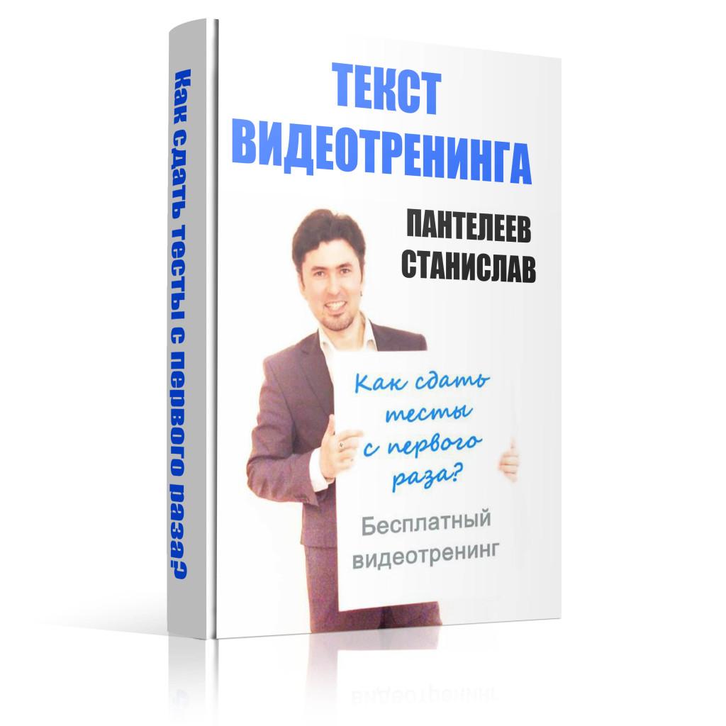 Книга Как сдать тесты с первого раза